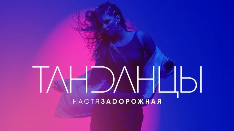 Настя Задорожная - Танданцы (Премьера видео)