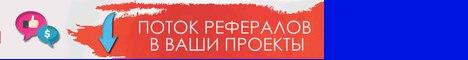 Сайт для поиска рефералов и трафик на сайт