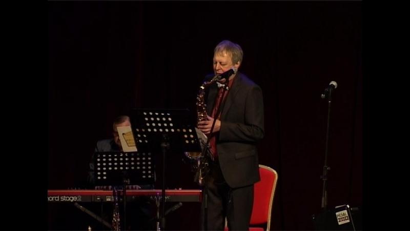 Концерт Александра Сакурова и джаз-ансамбля САРОС 19.04.2018 часть 2