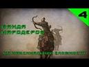 Mount and Blade Prophesy of Pendor На максимальной сложности 4 Банда мародеров