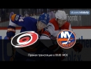 Carolina Hurricanes 🆚 New York Islanders