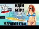 ЖДЁМ PROVINCE BETA 2 УГАР В GTA 5 ONLINE
