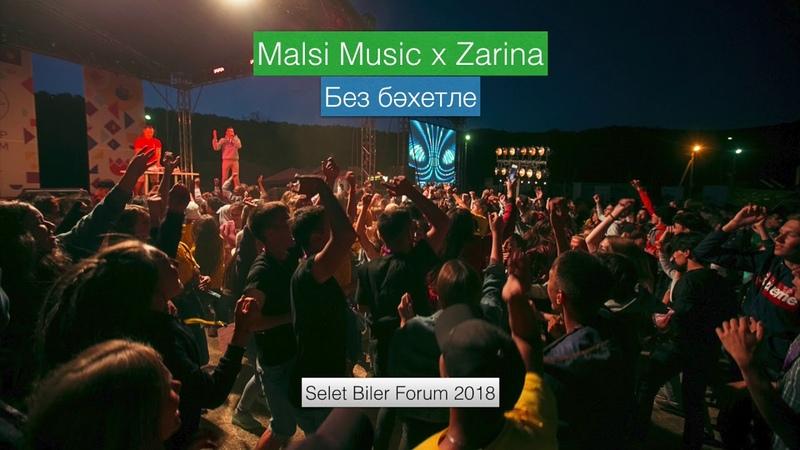 Malsi Music x Zarina - Без бәхетле (Selet Biler Forum 2018)