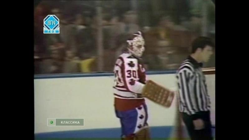 СССР - Канада (Суперсерия 1974 год) Игра 1