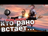 КТО РАНО ВСТАЁТ...(PUBG Mobile)Розыгрыш ключика STEAM