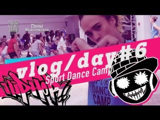 Vlog day#6 hiphop 🙌  sport dance camp 2018 – combat cars