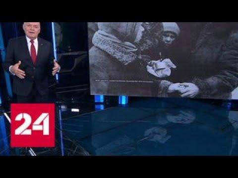Киселев рассказал о смехе из бездны Россия 24