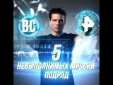 Миссия невыполнима 29 июля на РЕН ТВ
