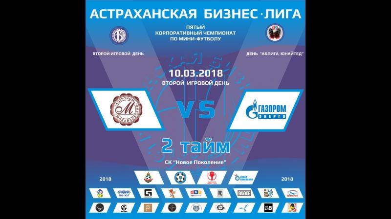 Гастроном Михайловский - Газпром Энерго (10-03-2018) 2 тайм