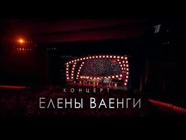 Елена Ваенга Любимый Государственный Кремлёвский Дворец 21 12 2011