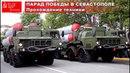 🔴 9 мая Парад Победы в Севастополе Прохождение техники