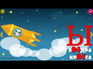 Азбука-для-детей-Учим-буквы-Весело-Развивающий-мультфильм-для-детей