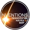 Inventions | Наука, технологии, мир