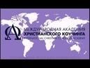 Презентация Международной Академии Христианского Коучинга