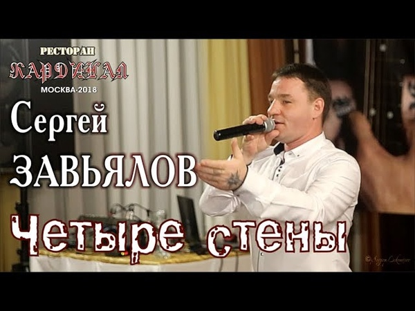 Live Concert/ Full HD/ Сергей ЗАВЬЯЛОВ - Четыре стены (Кардинал. Москва, 21.09.2018)