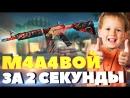 [Hell Door] ПОДАРИЛ АГРЕССИВНОМУ ПОДПИСЧИКУ M4A4 | ВОЙ В CS:GO!