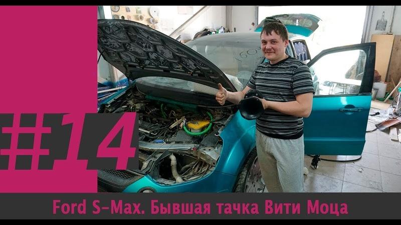 Ford S-MAX.Бывшая тачка Моца.