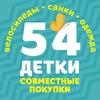 54ДЕТКИрф. Совместные покупки в Новосибирске