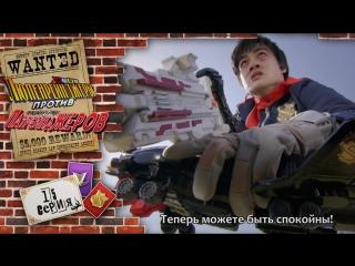 [dragonfox] Kaitou Sentai Lupinranger VS Keisatsu Sentai Patranger - 15 (RUSUB)