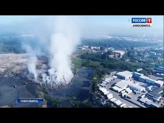 Дым над городом: четверо суток горел Хилокский мусорный полигон в Новосибирске