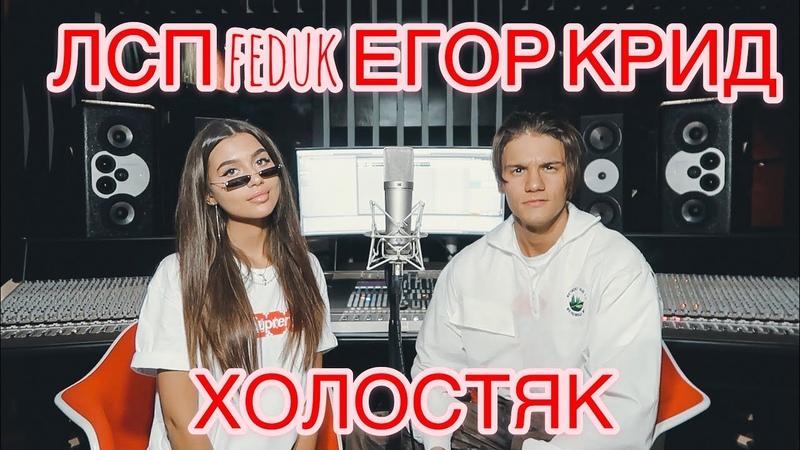 ХОЛОСТЯК ЛСП ЕГОР КРИД FEDUK COVER АНФИСА ИБАДОВА PASHA LEEM