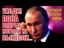 СРОЧНО Депутат посоветовал Путину уйти в ОТСТАВКУ НЕ ДОЖИДАЯСЬ когда ВЫНЕСУТ ВПЕРЕД НОГАМИ