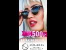 Оптика Solaris