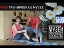 Тренировка в музее на Невском, 22 Интерактивный музей современного искусства