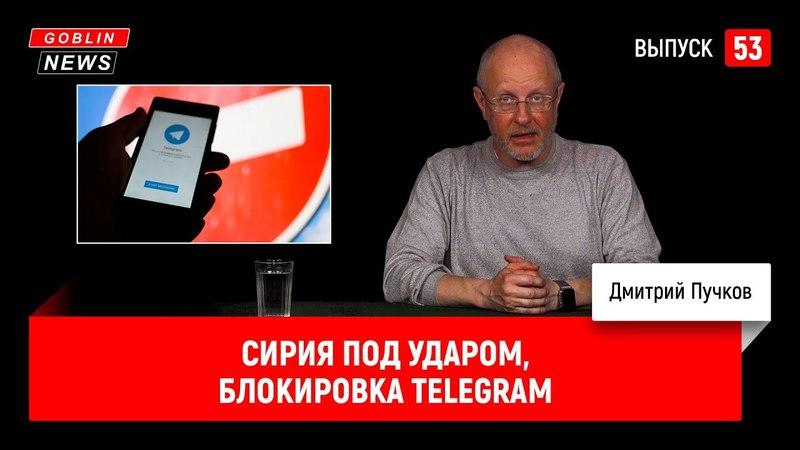 Гоблин Сирия под ударом блокировка Telegram