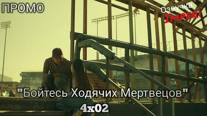 Бойтесь Ходячих Мертвецов 4 сезон 2 серия / Fear The Walking Dead 4x02 / Русское промо