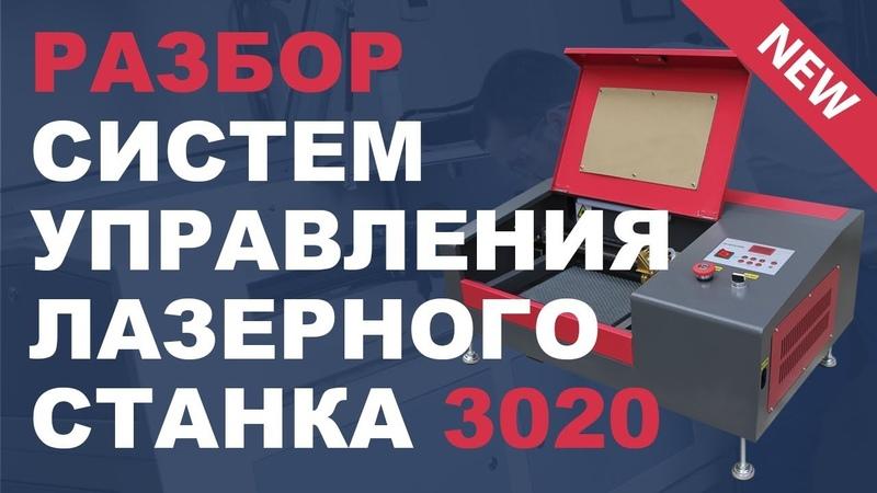 ✅ Какой выбрать ЛАЗЕРНЫЙ СТАНОК 3020 для гравировки и резки? RuiDa VS М2 для фанеры оргстекла дерева