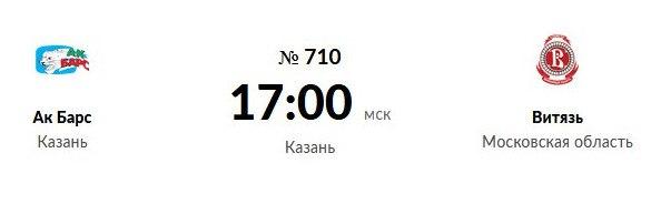 Ак Барс (Казань) - Витязь (Подольск) 0:2