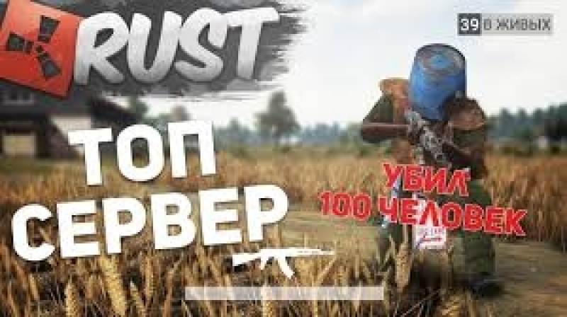 Rust Много людей жестокие перестрелки
