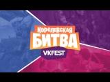 Королевская битва VK Fest. День 4.