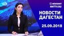 Новости Дагестан 25.09.2018 год