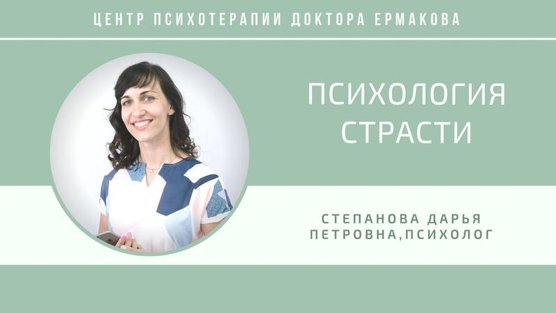 Степанова Д.П. Психология страсти. Когда страсть причиняет вред