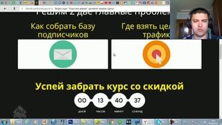 Онлайн курс по заработку в интернете от Алексея Морусова