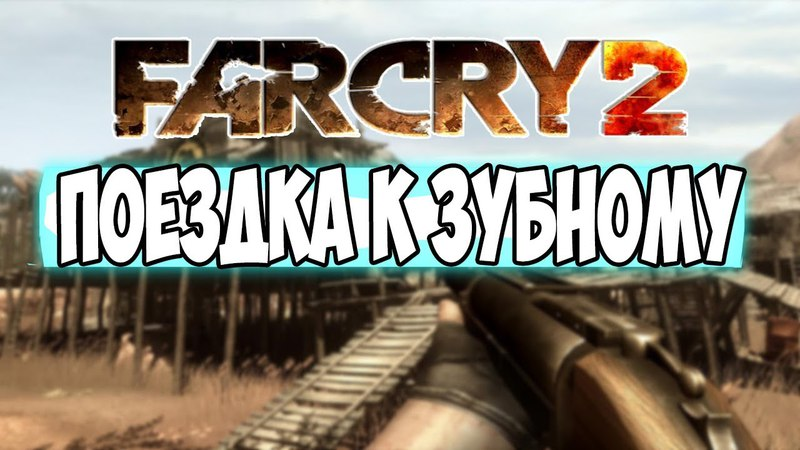 FAR CRY 2 - НАЛЁТ НА ПОЛИТЕХ 7