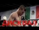 Сауль Альварес дисквалифицирован на 6 месяцев, Головкин выбрал соперника FightSpace