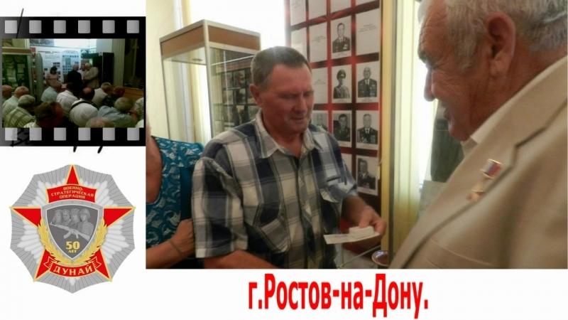 50 лет Дунай 68 Ростов