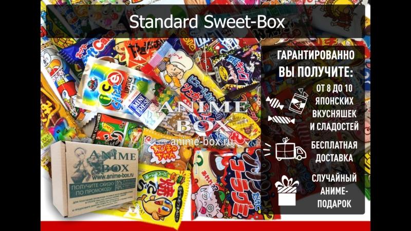 Распаковка SWEET-BOX стандарт
