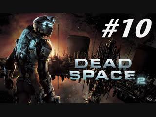 Прохождение Dead Space 2 - Часть 10: Найти проход