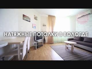 Натяжные потолки в квартире-студии в Вологде