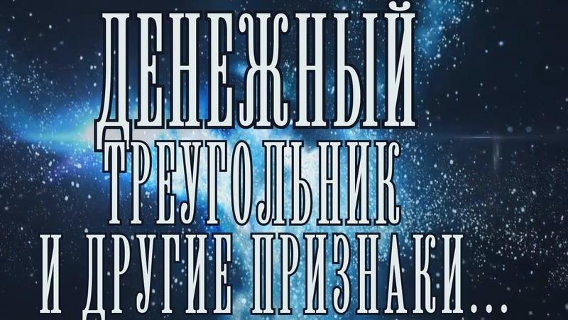 встреча КЛУБА ХИРОМАНТОВ. Денежный треугольник и другие признаки