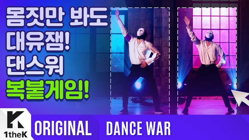 [DANCE WAR(댄스워)] Spin Off: When you go to DANCE WAR(스핀오프:댄스워에 가면)