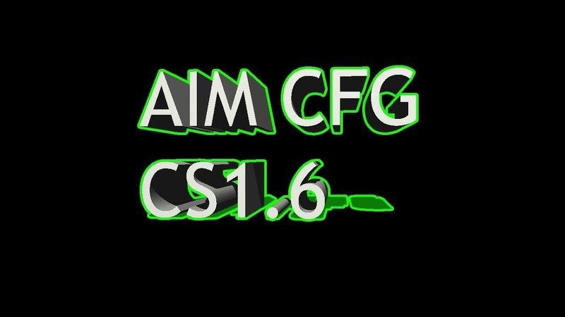 САМЫЙ ЛУЧШИЙ AIM CFG ОТ GREK SHOW ДЛЯ CS 1.6