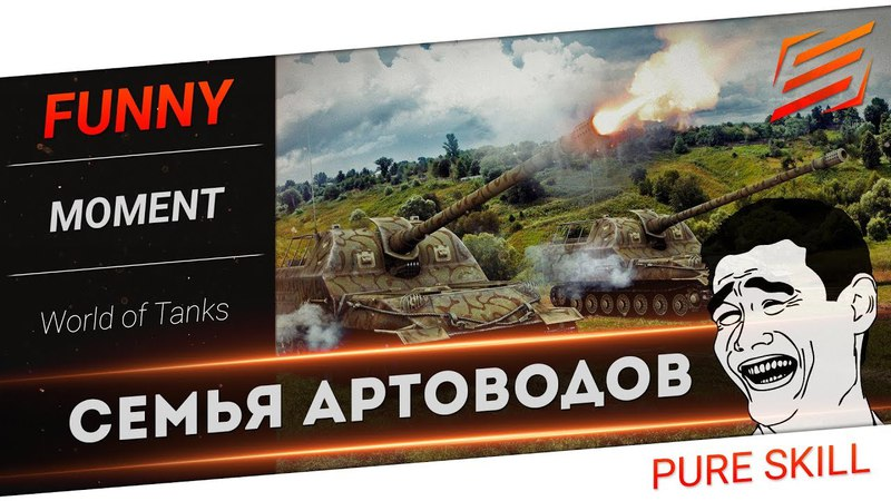 World of Tanks FUNNY MOMENTS Нарезка со стрима Straik'а Семья артоводов Exclus1ve