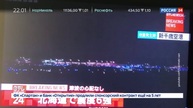 Новости на Россия 24 • На севере Японии произошло землетрясение