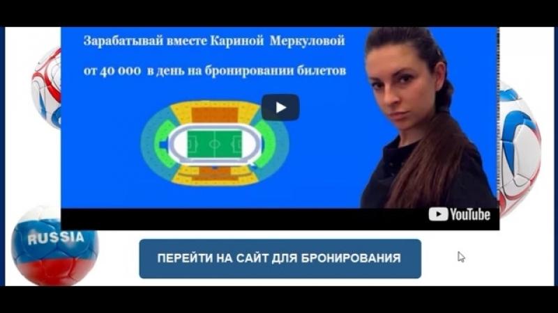Работа на чемпионате мира 2018 в Росссии Досмотрите видео до конца