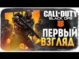 Call of Duty  Black Ops 4 ● ВЫШЛА! ОБЗОР БЕТКИ ОТ БРЕЙНА